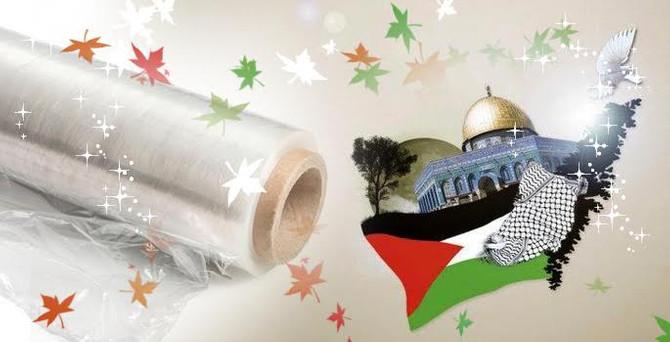 Filistin'e ambalaj ihraç edilecek