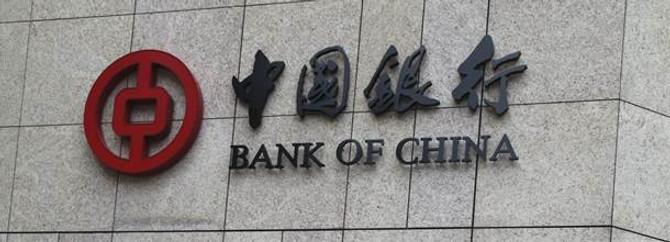 ''Çin 2013'te ihtiyatlı para politikasına sadık kalacak''