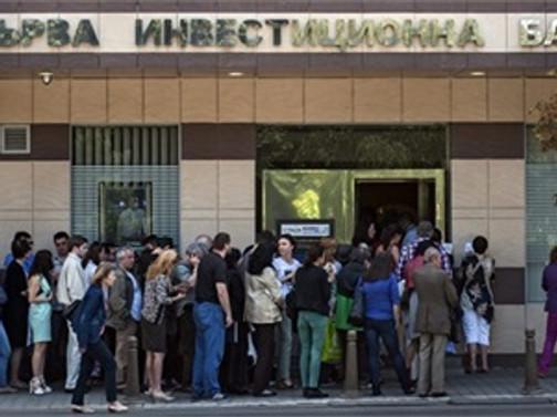 Bulgaristan'da banka krizi