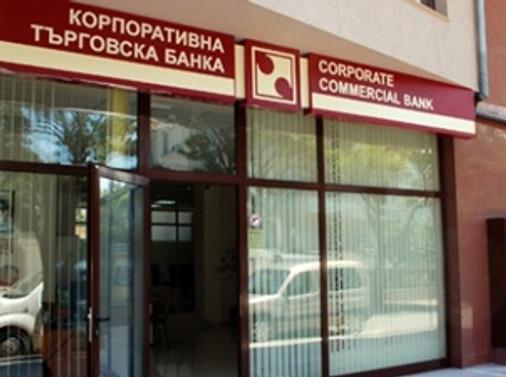 Bulgaristan'ın 4'üncü büyük bankası iflas etti