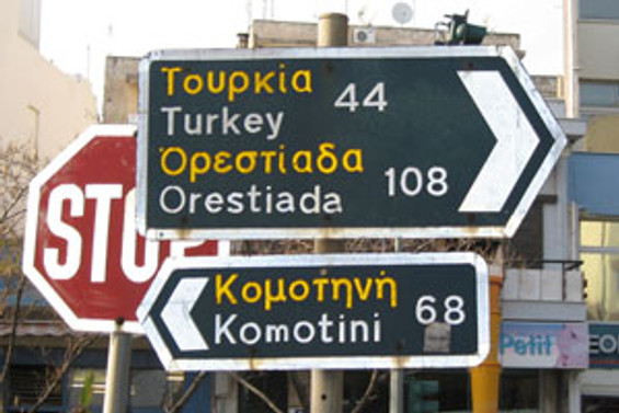 """""""Türkiye ile Yunanistan anlaşmaya hazır"""""""