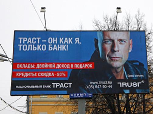 Rusya ilk kez banka kurtardı