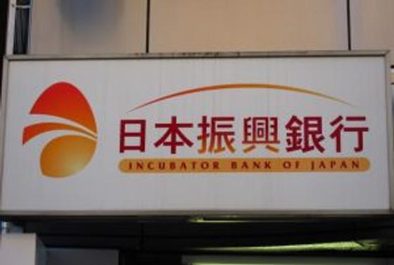 Japonya'da KOBİ bankası battı