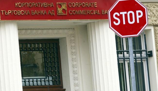 Bulgaristan'ın en büyük bankasının iflasına ilişkin iddianame tamamlandı