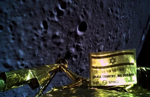 İsrail'in Ay'a inme denemesi başarısız oldu