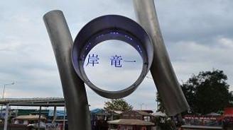 """Japon mühendis anısına yaptırılan """"Haysiyet Anıtı"""" açıldı"""